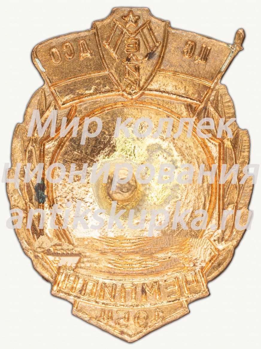 Знак «Чемпион первенства центрального совета ДСО «Медик» по художественной гимнастике 1954»