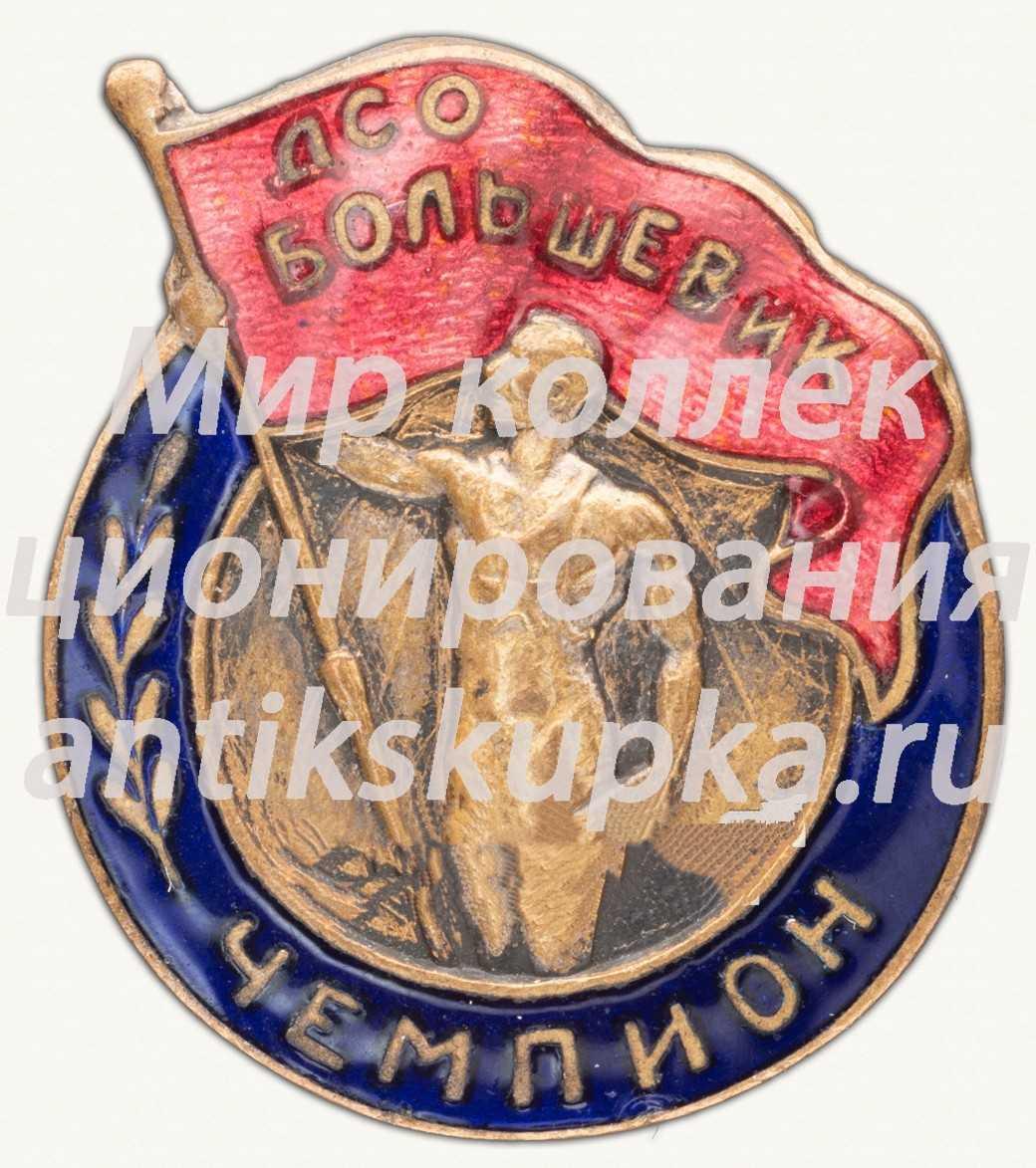 Знак «Чемпион первенства ДСО «Большевик»»