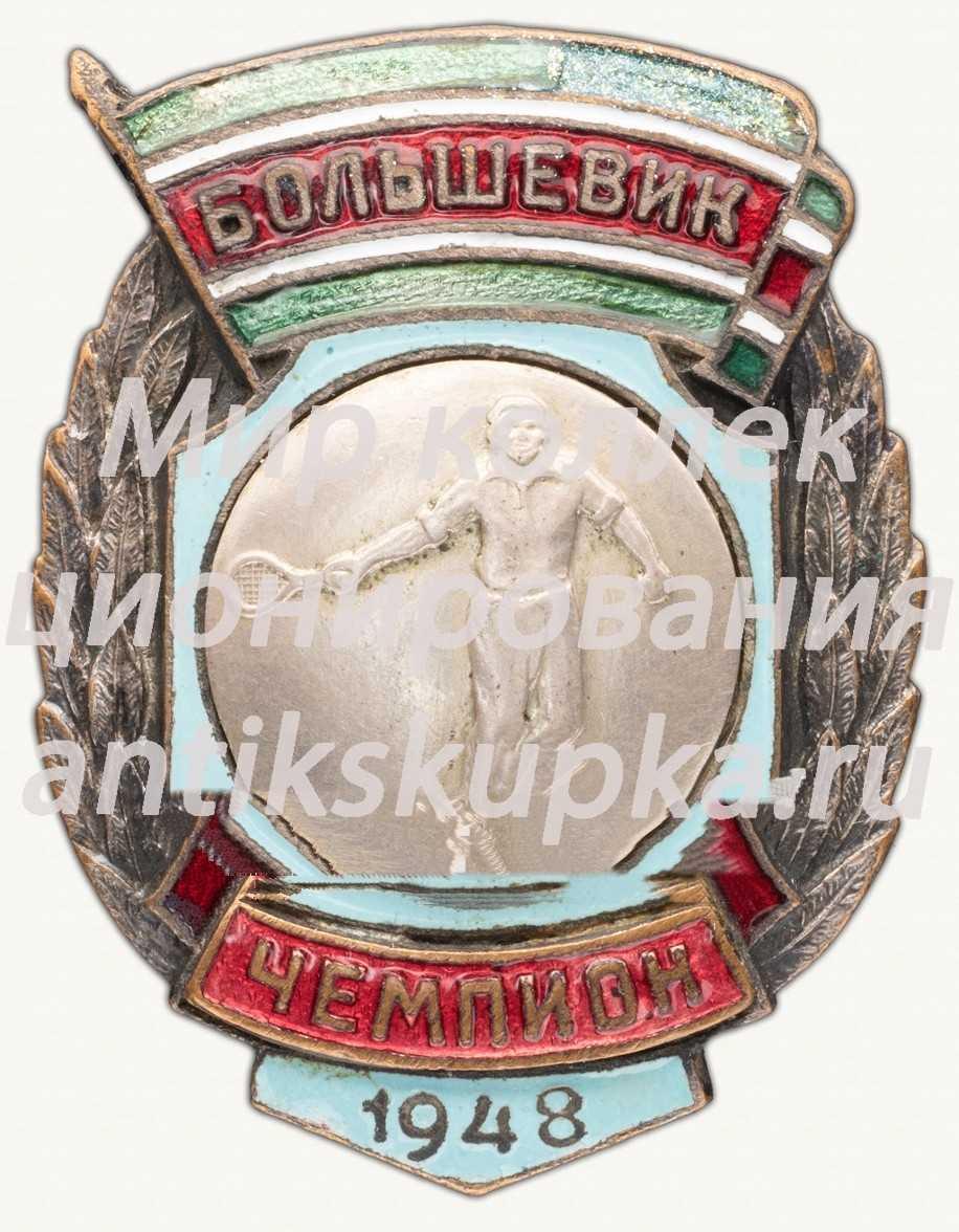 Знак «Чемпион первенства ДСО «Большевик» по теннису. 1948»