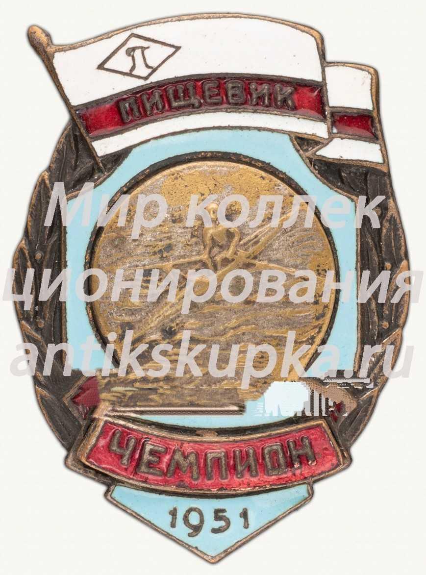 Знак «Чемпион первенства ДСО «Пищевик» по гребле. 1951»