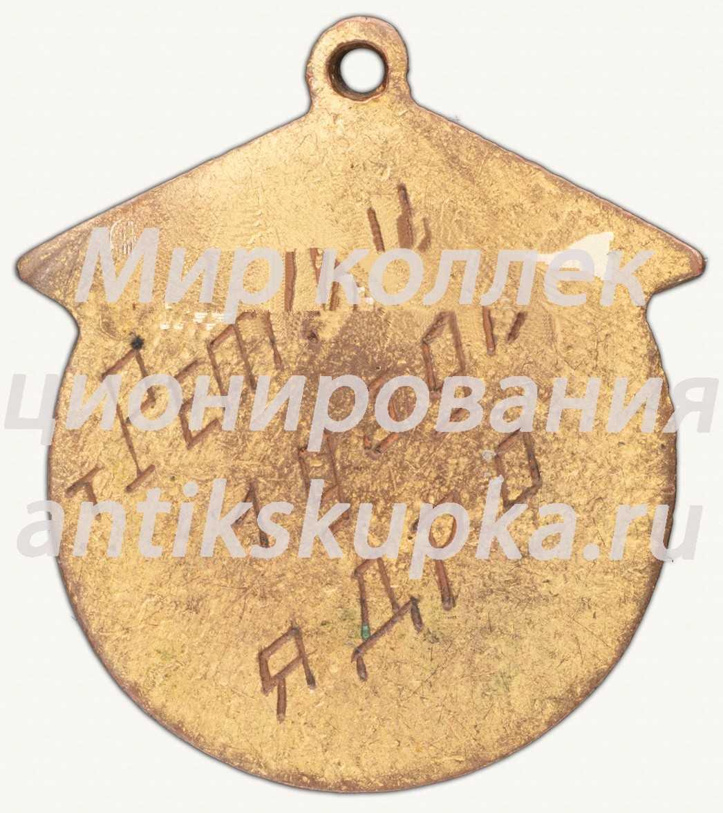 Знак «Чемпион первенства ДСО «Пищевик» по легкой атлетике. 1939»