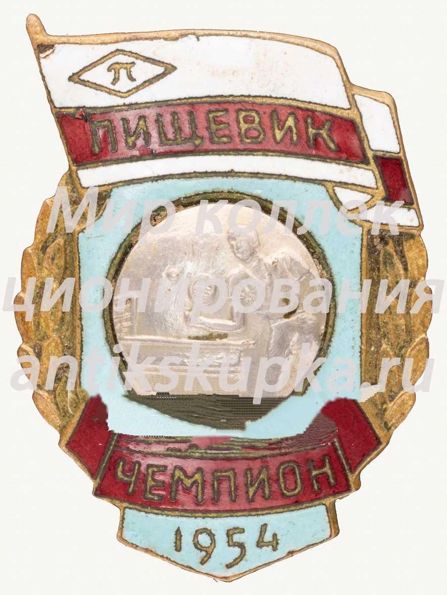 Знак «Чемпион первенства ДСО «Пищевик» по настольному теннису. 1954»