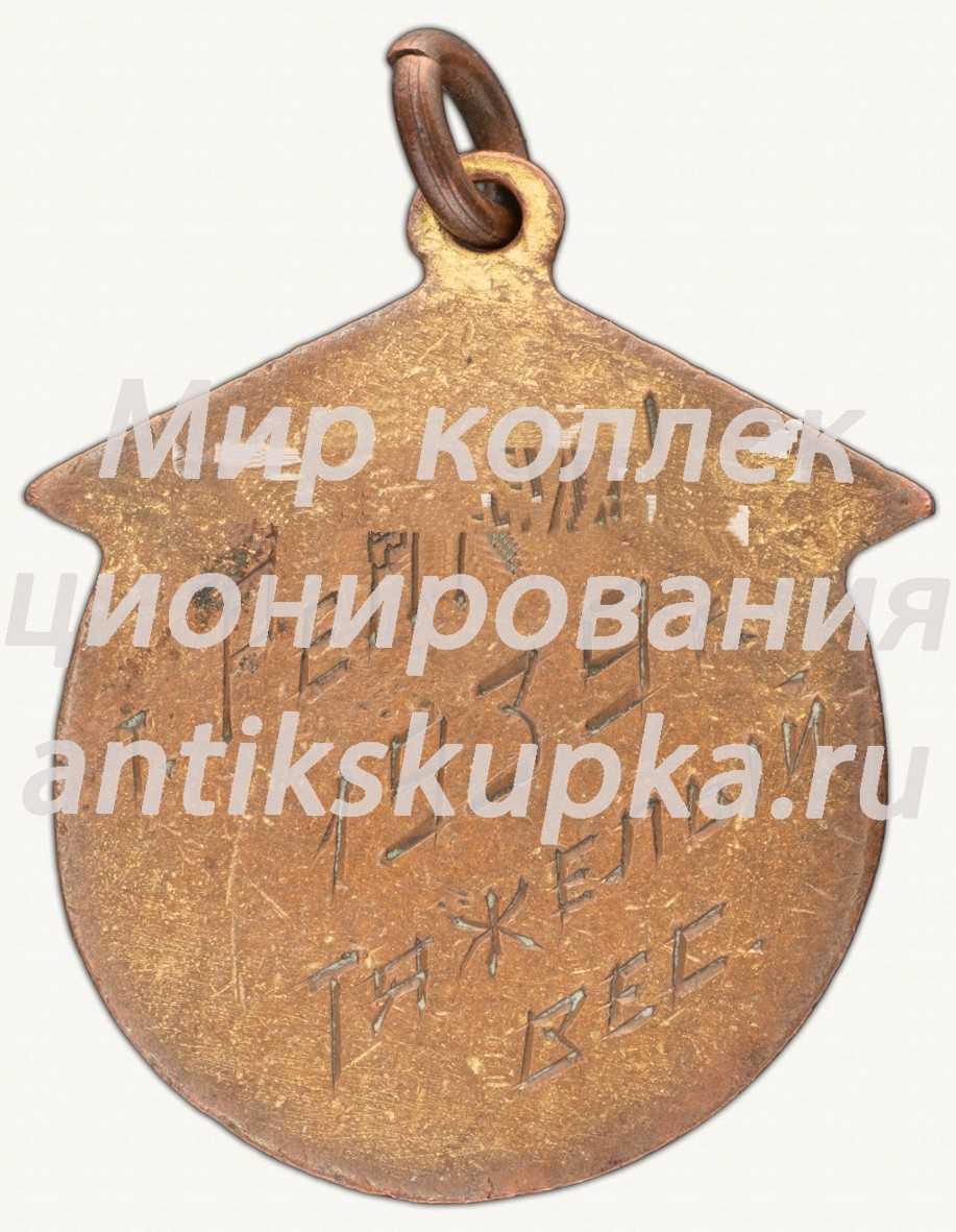 Знак «Чемпион первенства ДСО «Пищевик» по тяжелой атлетике. 1939»