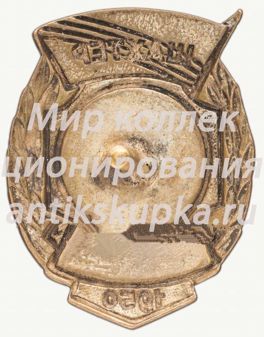 Знак «Чемпион первенства ДСО «Шахтер» по футболу. 1950»