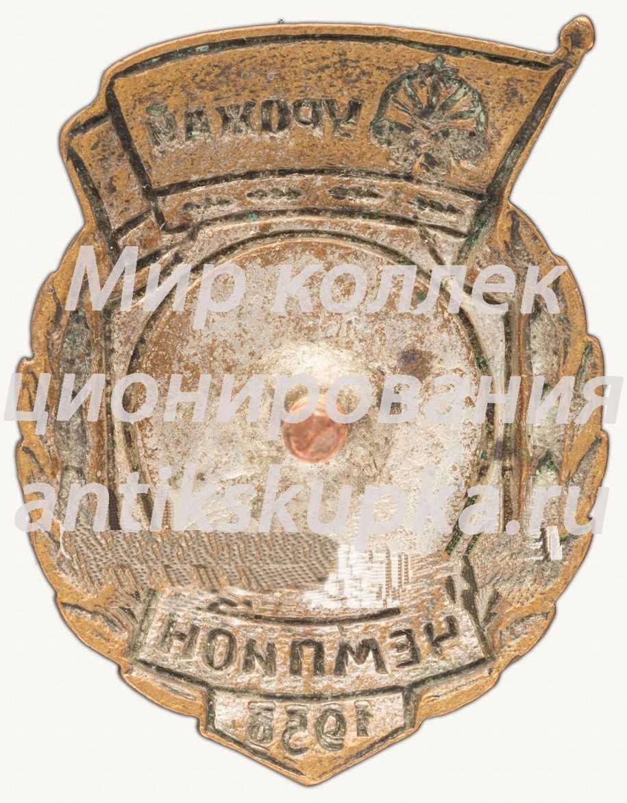 Знак «Чемпион первенства ДСО «Урожай» по плаванию. 1953»