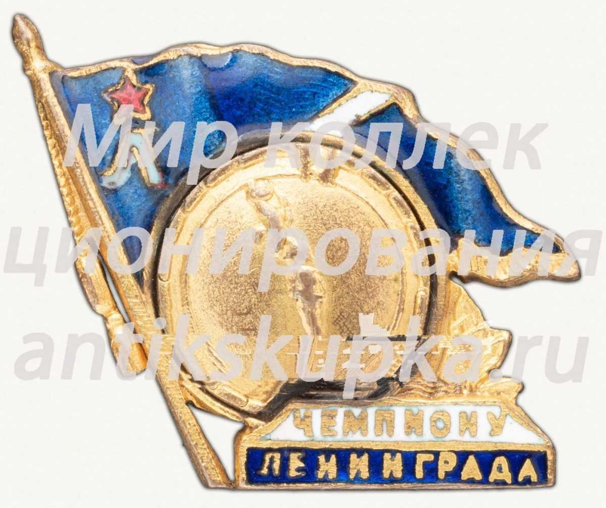 Знак «Чемпион первенства Ленинграда по баскетболу»