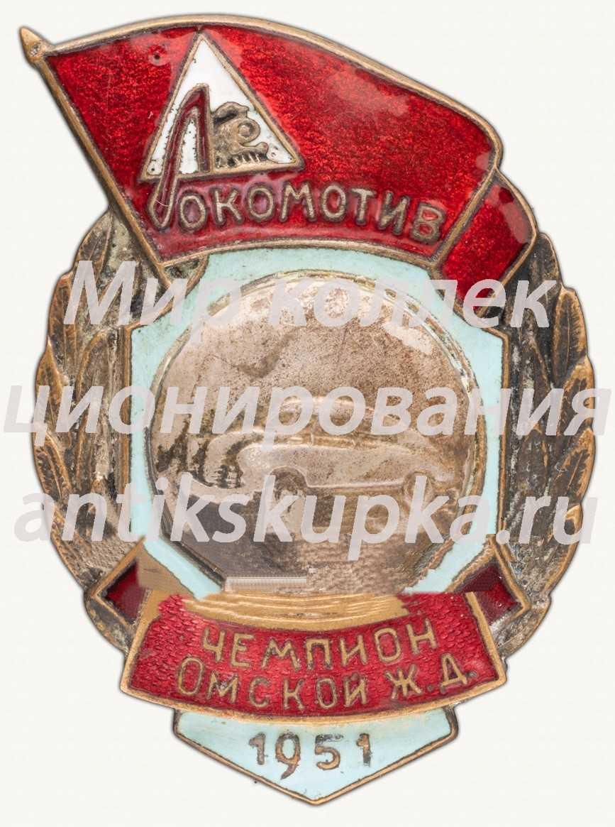 Знак «Чемпион первенства Омской железной дороги ДСО «Локомотив» по автоспорту. 1951»