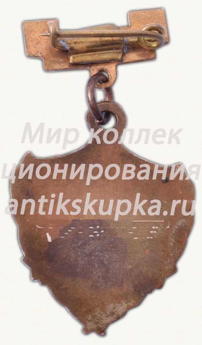 Знак «Чемпион по баскетболу. Рига. 1953» 2