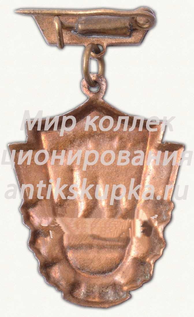 Знак «Чемпион по баскетболу. Рига. 1955»