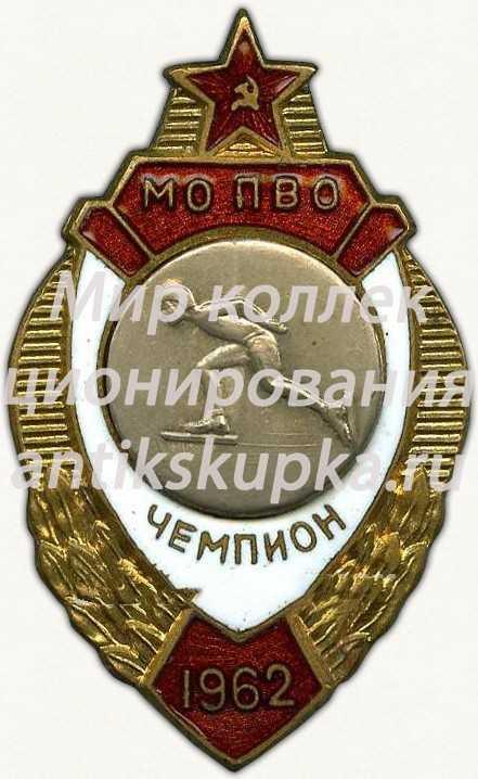 Знак чемпион по конькобежному спорту московского округа войск противовоздушной обороны (МО ПВО). 1962