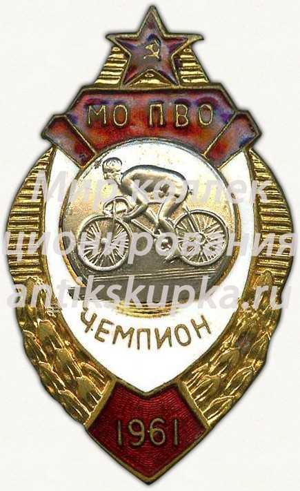 Знак чемпион по велоспорту московского округа войск противовоздушной обороны (МО ПВО). 1961