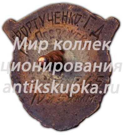 Знак чемпион СССР по парусному спорту. Регата. 1940