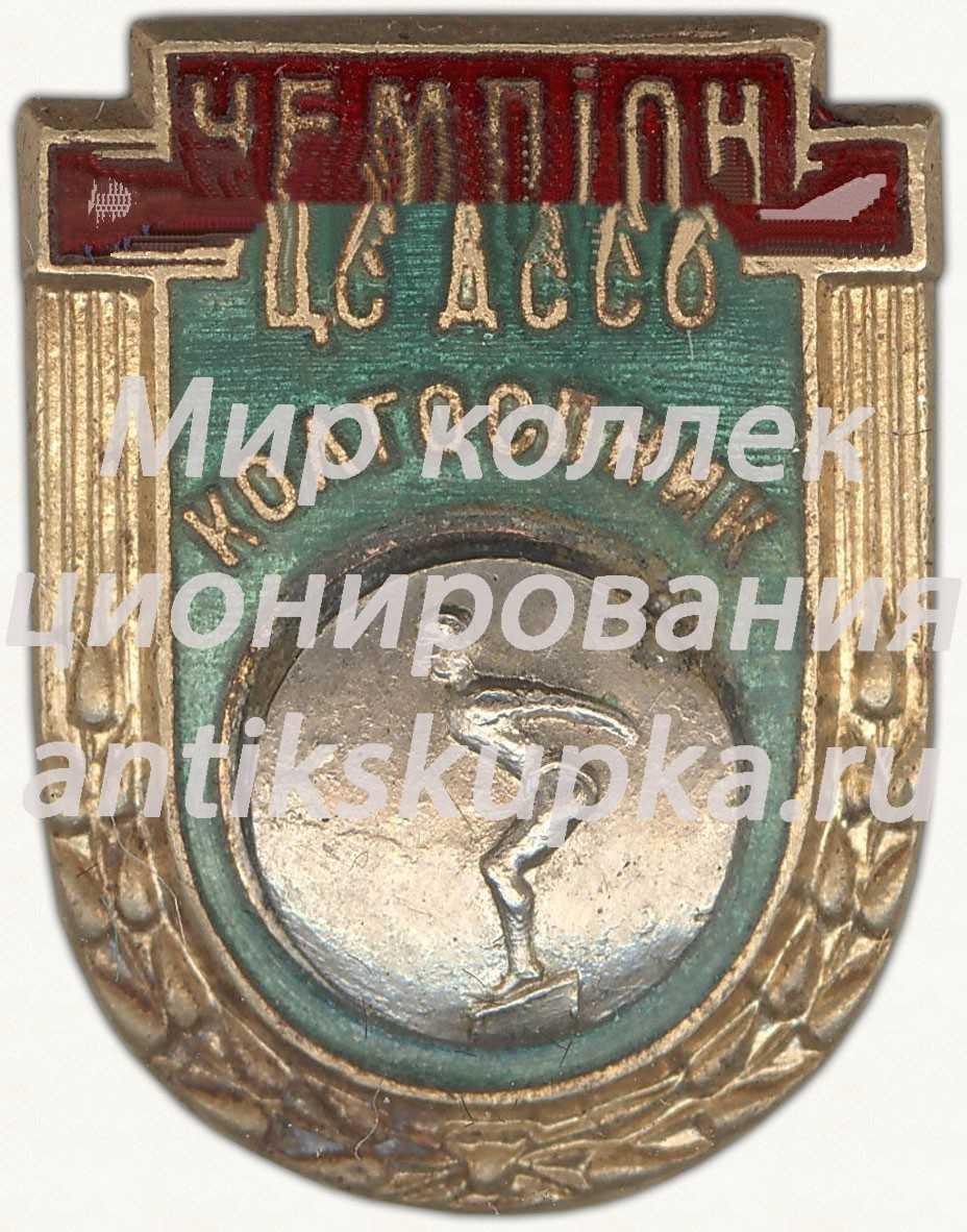 Знак «Чемпион в дисциплине прыжки в воду ЦС ДССО «Колгоспник»»