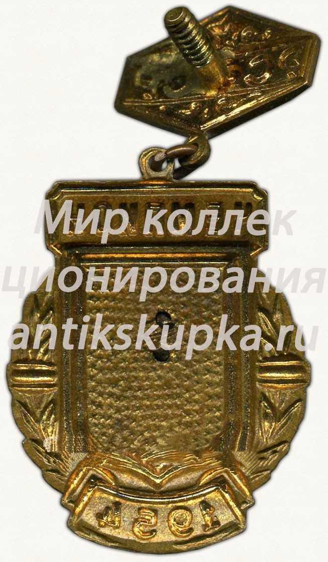 Знак «Чемпион в первенстве РСФСР по теннису. 1954»