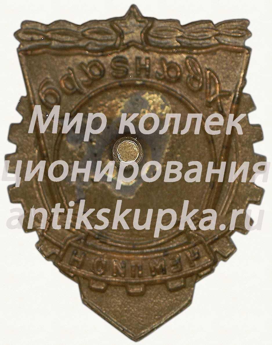 Знак чемпиона ДСО «Авангард». Водное поло