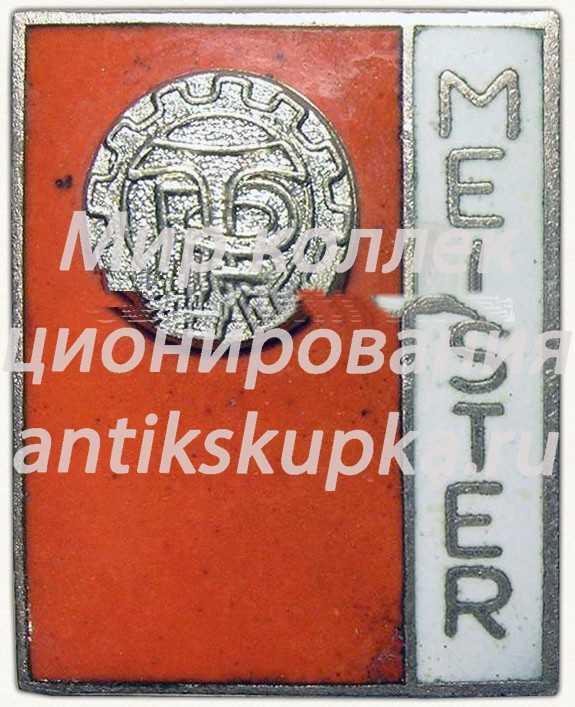 Знак чемпиона ДСО «Трудовые резервы» Эстонской ССР. 1985