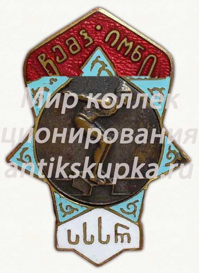 Знак чемпиона Грузинской ССР в дисциплине Прыжки в воду