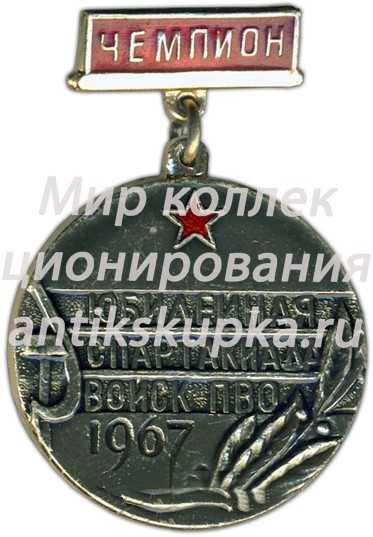Знак чемпиона юбилейной спартакиады войск ПВО. 1967