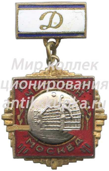 Знак чемпиона первенства «Динамо» города Москвы. Волейбол