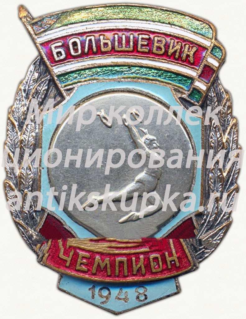 Знак чемпиона первенства ДСО «Большевик». Художественная гимнастика. 1948