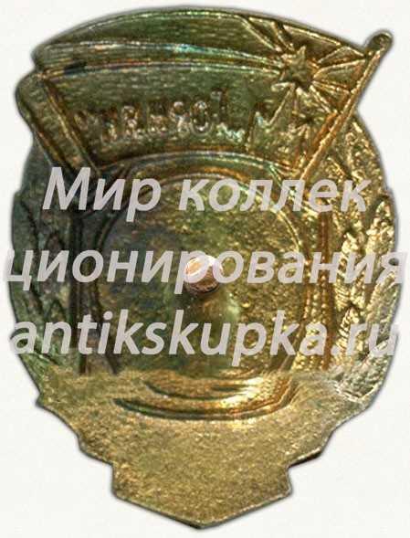 Знак чемпиона первенства ДСО «Горняк». Бег. 1954