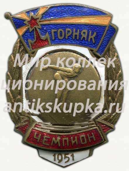 Знак чемпиона первенства ДСО «Горняк». Прыжки в воду. 1951