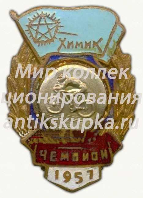 Знак чемпиона первенства ДСО «Химик». Велосипед. 1957