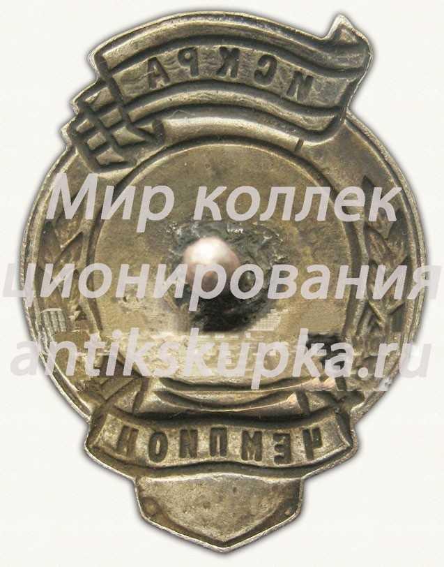 Знак чемпиона первенства ДСО «Искра». Футбол. 1953