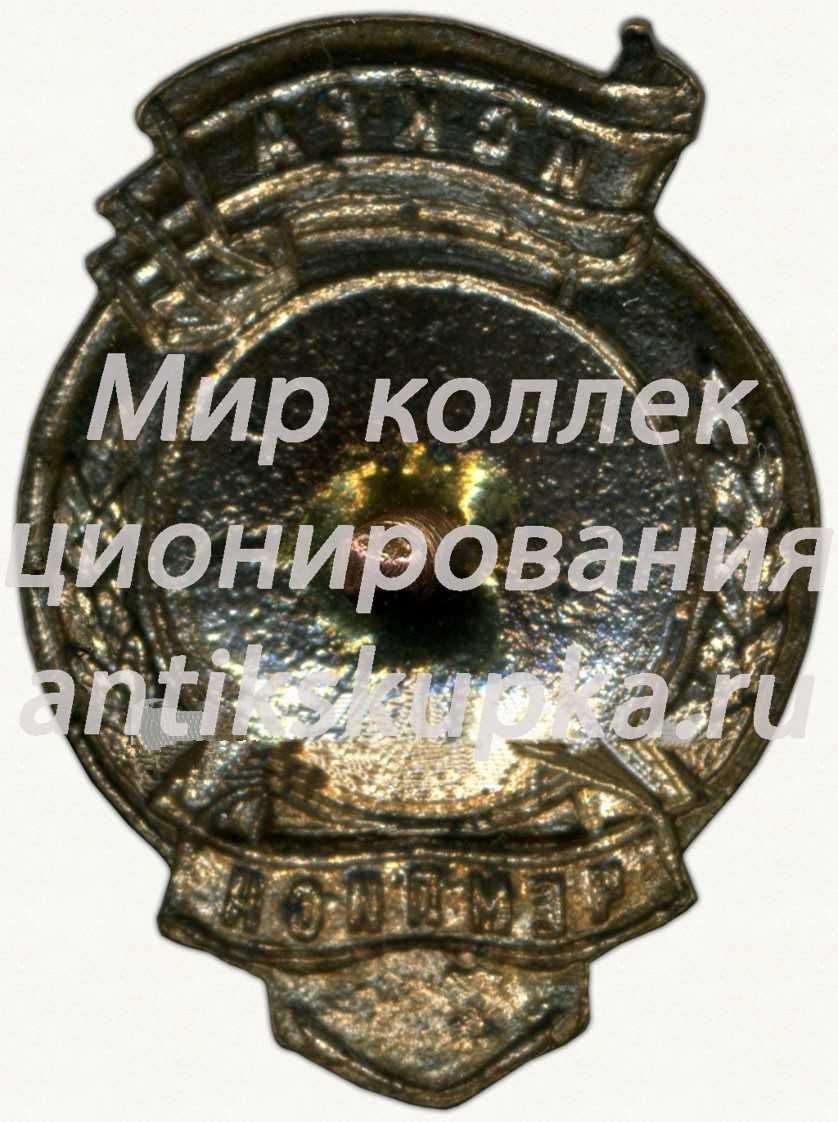 Знак чемпиона первенства ДСО «Искра». Прыжки в воду. 1953