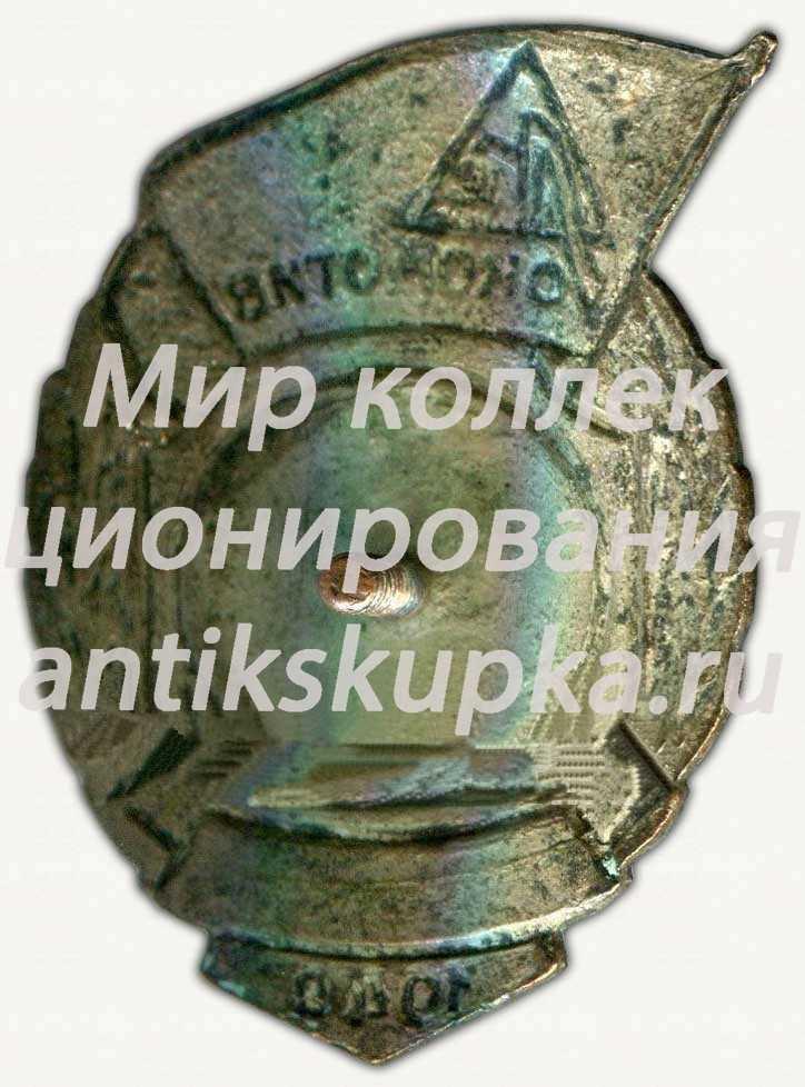 Знак чемпиона первенства ДСО «Локомотив». Метание копья. 1948