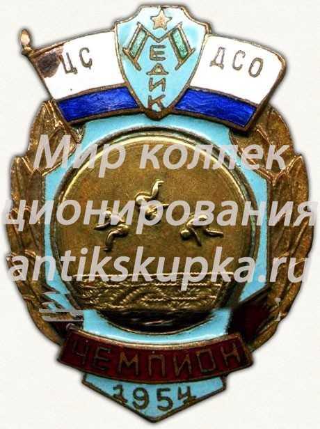 Знак чемпиона первенства ДСО «Медик». Прыжки на батуте. 1954