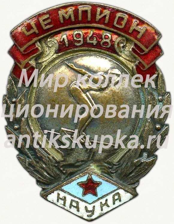 Знак чемпиона первенства ДСО «Наука». Прыжки в воду. 1948