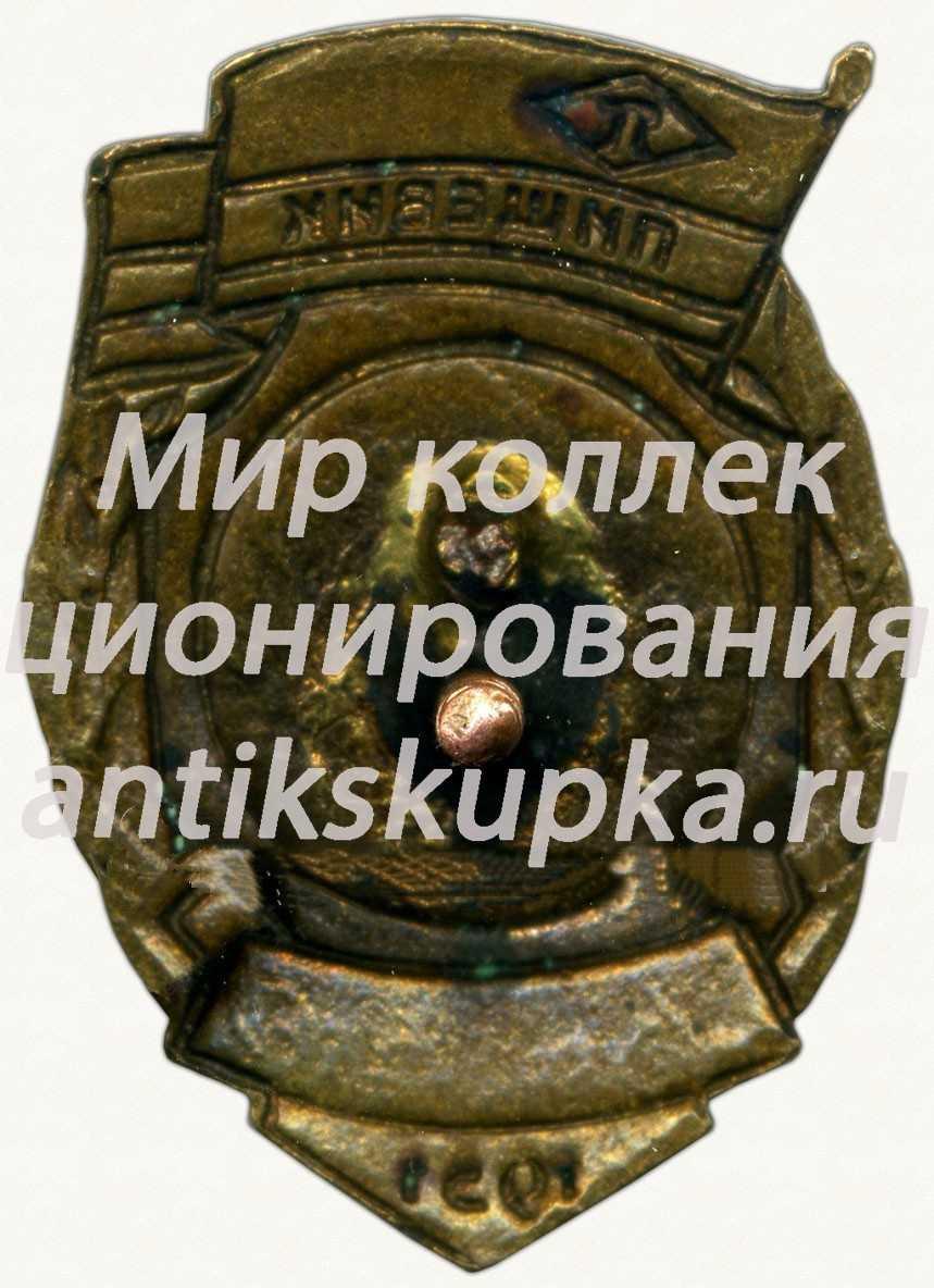 Знак чемпиона первенства ДСО «Пищевик». Бокс. 1951