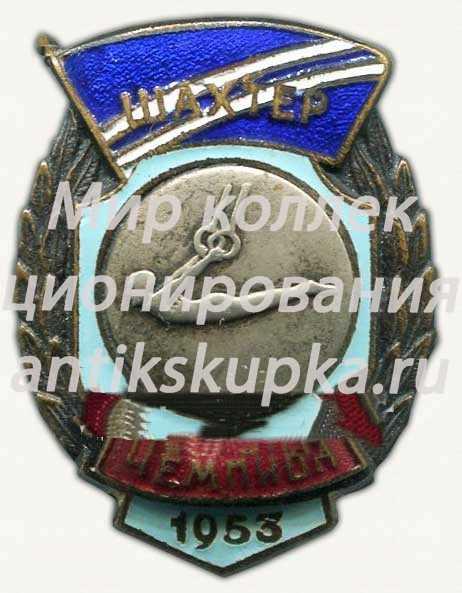 Знак чемпиона первенства ДСО «Шахтер». Легкая атлетика. Кольца. 1953