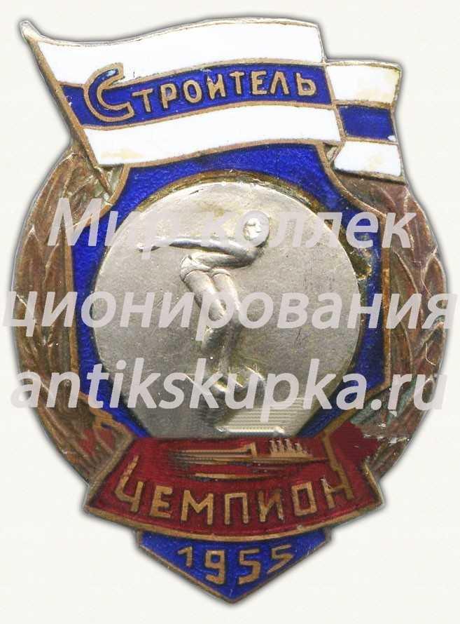 Знак чемпиона первенства ДСО «Судостроитель». Прыжки в воду. 1955