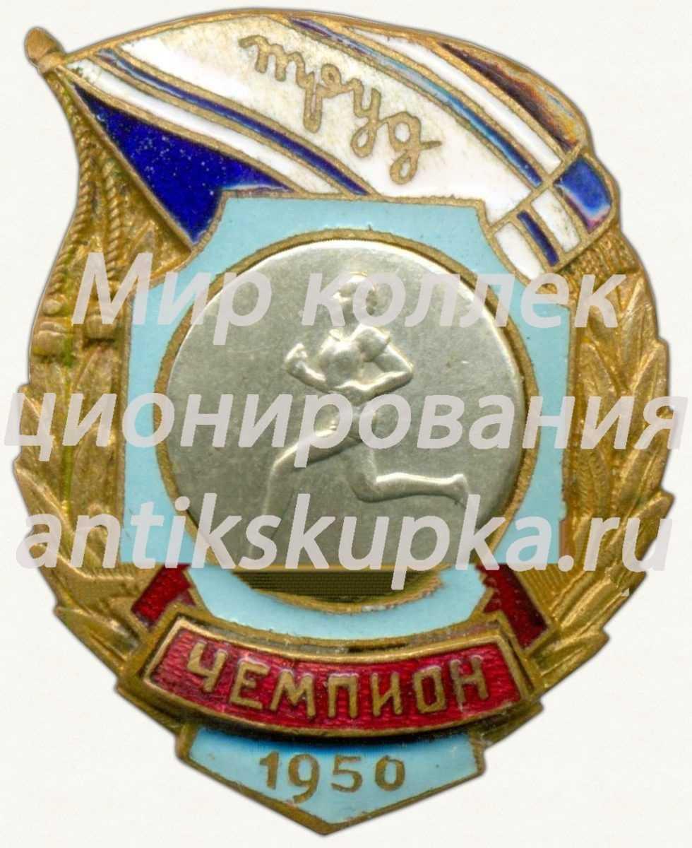 Знак чемпиона первенства ДСО «Труд». Бег. 1950
