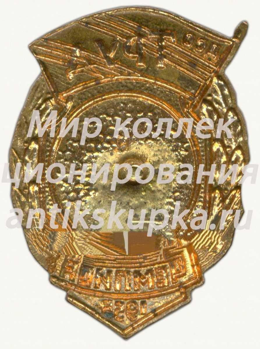 Знак чемпиона первенства ДСО «Труд». Легкая атлетика. Бег. 1955