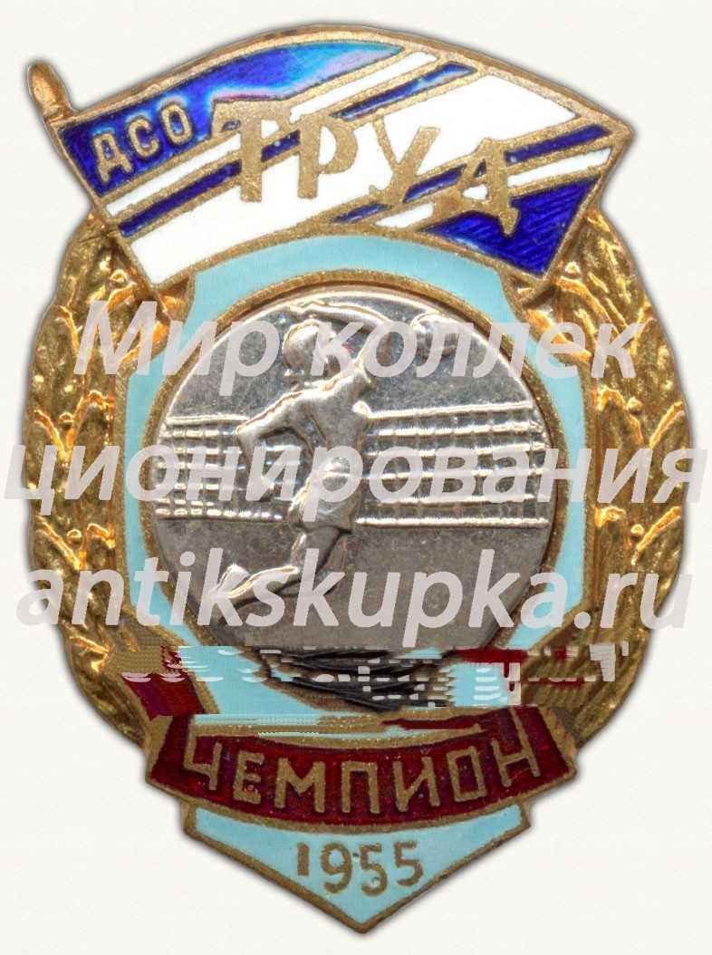 Знак чемпиона первенства ДСО «Труд». Волейбол. 1955