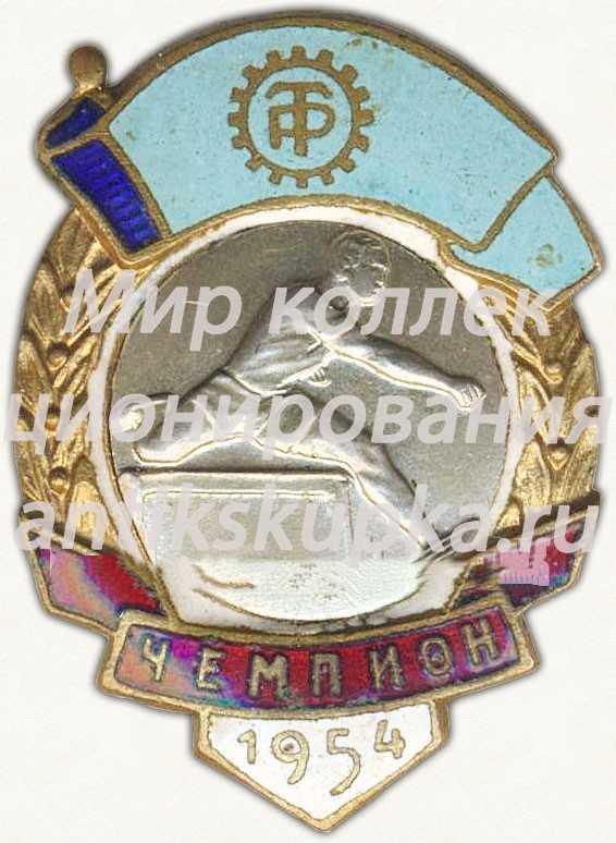 Знак чемпиона первенства ДСО «Трудовые резервы». Бег с барьерами. 1954