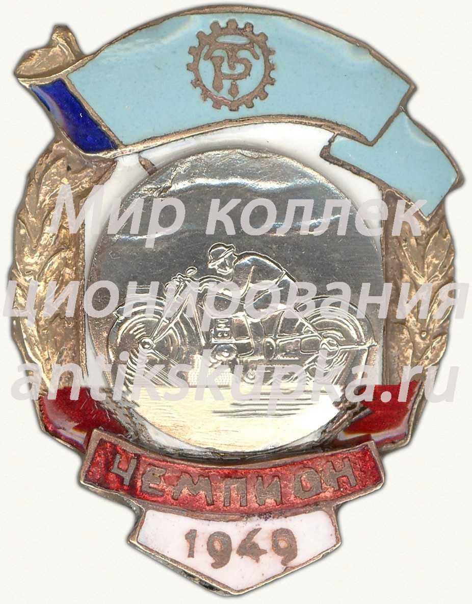 Знак чемпиона первенства ДСО «Трудовые резервы». Мотоспорт. 1949