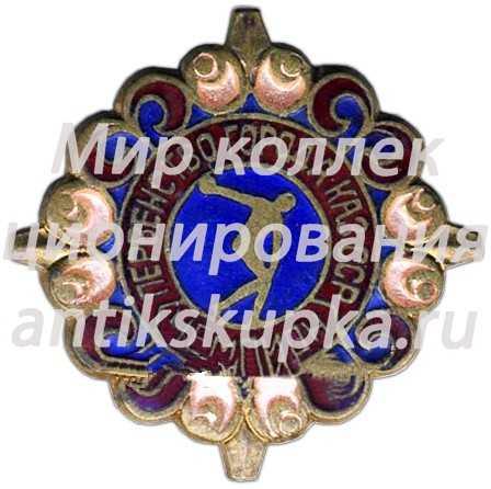 Знак чемпиона первенства города Казахской ССР