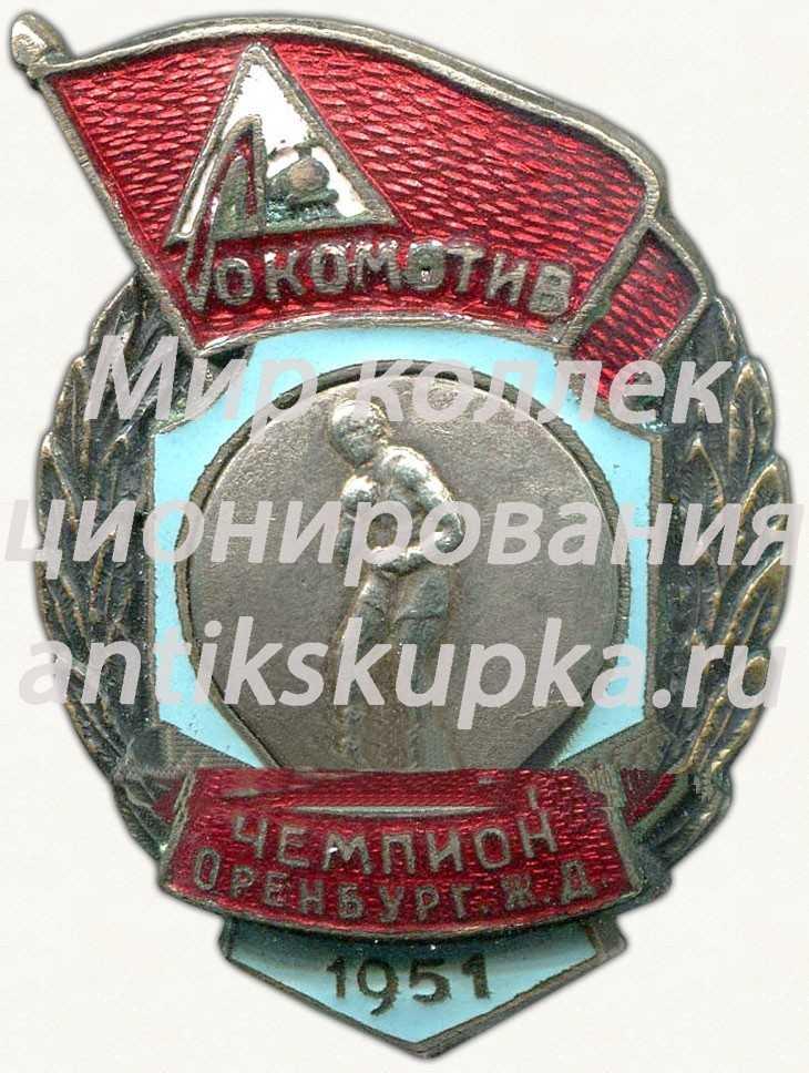 Знак чемпиона первенства Оренбургской железной дороги ДСО «Локомотив». Бокс. 1951