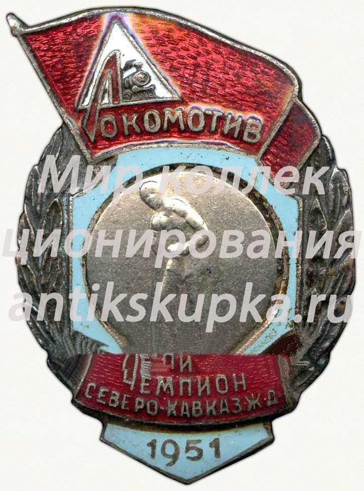 Знак чемпиона первенства Северо-Кавказской железной дороги ДСО «Локомотив». Бокс. 1951