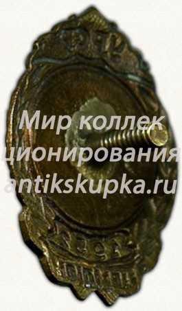 Знак чемпиона первенства Украинской ССР. Парусный спорт. 1952
