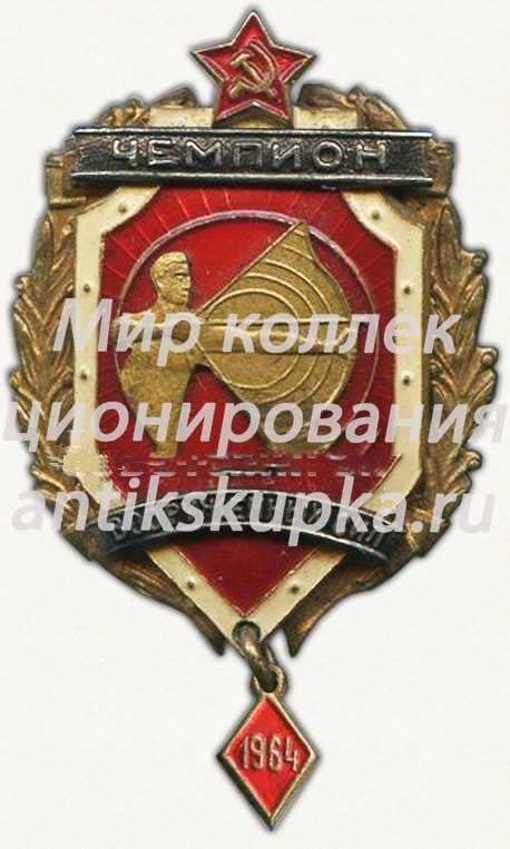 Знак чемпиона первенства вооруженных сил. Стрельба из лука. 1964