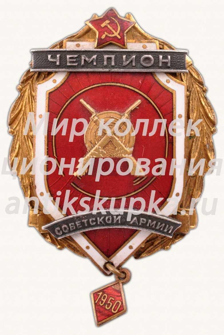 Знак чемпиона первенства вооруженных сил. Стрельба из винтовки. 1950