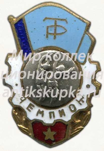 Знак чемпиона по баскетболу ДСО «Трудовые резервы»