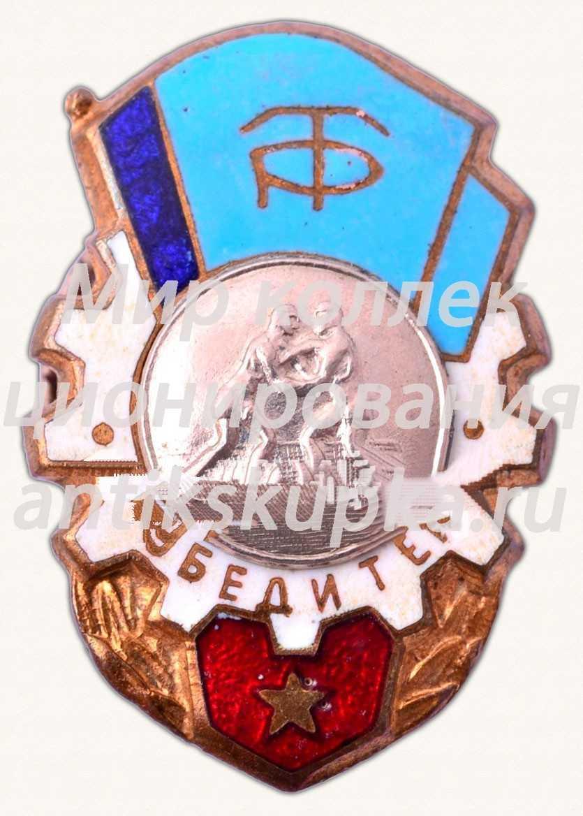 Знак чемпиона по борьбе ДСО «Трудовые резервы»