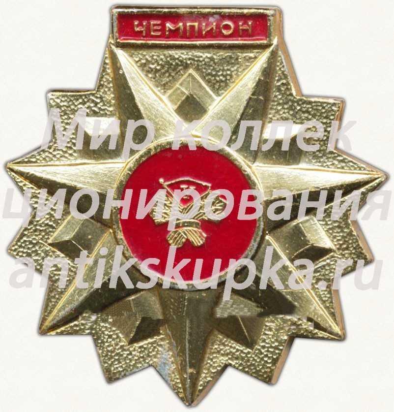 Знак чемпиона РСФСР ДСО «Урожай»