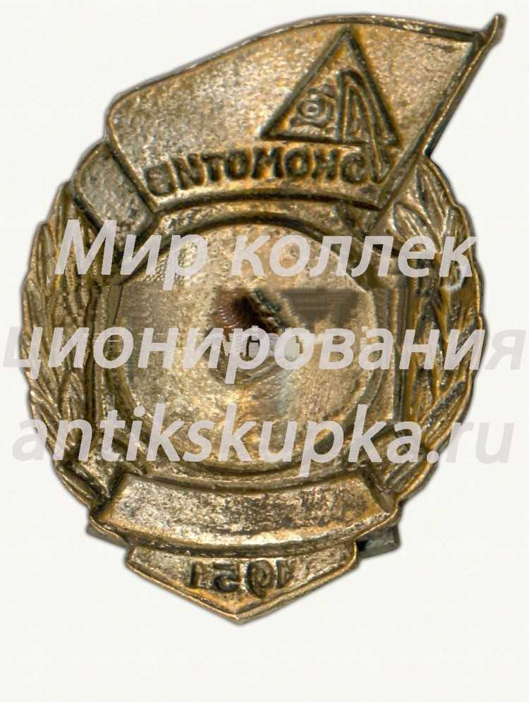 Знак чемпиона в первенстве ДСО «Локомотив» Уфимской железной дороги. Бокс. 1951
